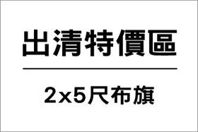 出清特價區2×5尺布旗