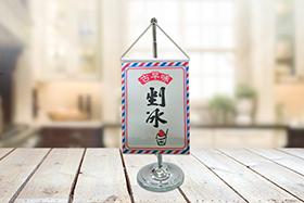 設計款小吊旗(含旗桿組)-飲料冰品系列