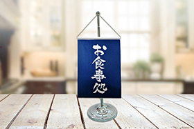 設計款小吊旗(含旗桿組)-日本料理系列
