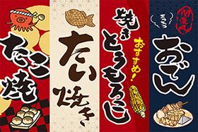 設計款小關東旗(含旗桿組)-日本料理系列