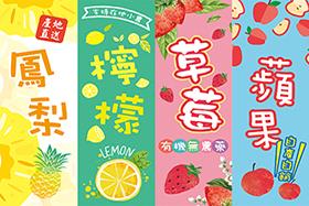 設計款小關東旗(含旗桿組)-水果系列
