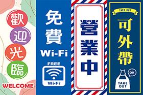設計款小關東旗(含旗桿組)-店鋪營業系列