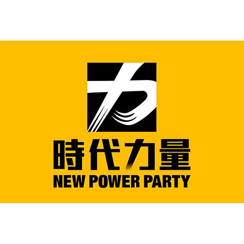 時代力量黨旗