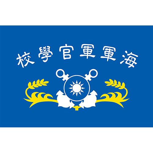 海軍軍官學校旗