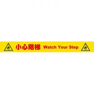 小心階梯地貼