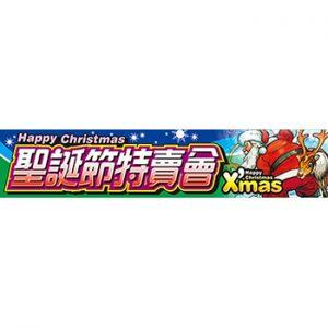 聖誕節布條