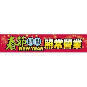 新年特賣布條