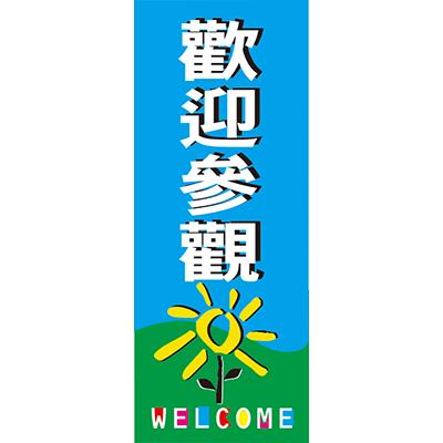 歡迎參觀光臨布旗