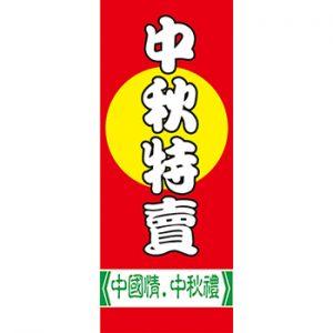 中秋節布旗