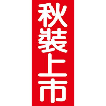 清倉特價布旗