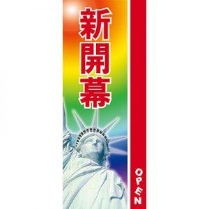 新開幕布旗