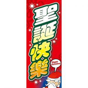 聖誕節布旗