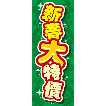 新年特賣布旗