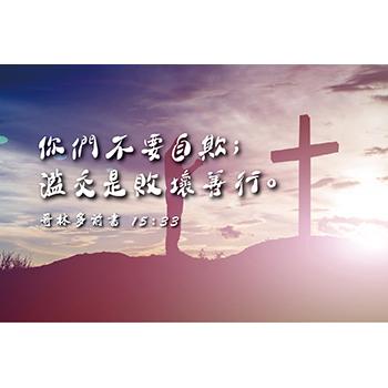 聖經金句無框畫