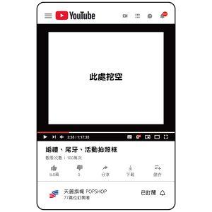 YouTube拍照打卡框