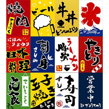日式居酒屋串旗
