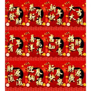 新年賀詞串旗