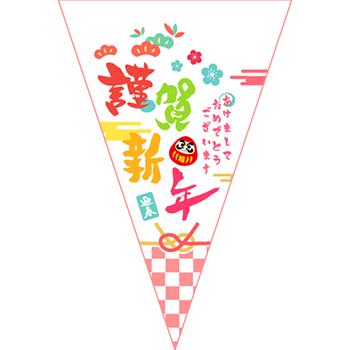 謹賀新年串旗