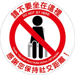 座位防疫貼紙